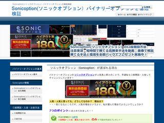 sonicoptioncom2